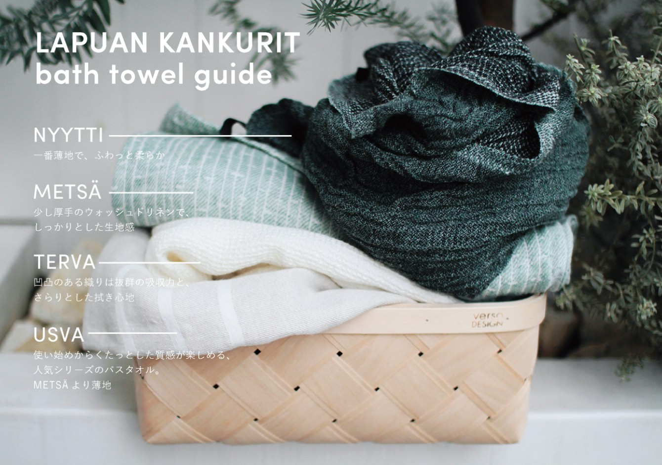 HOME SPA with linen bath towelsのイメージ画像