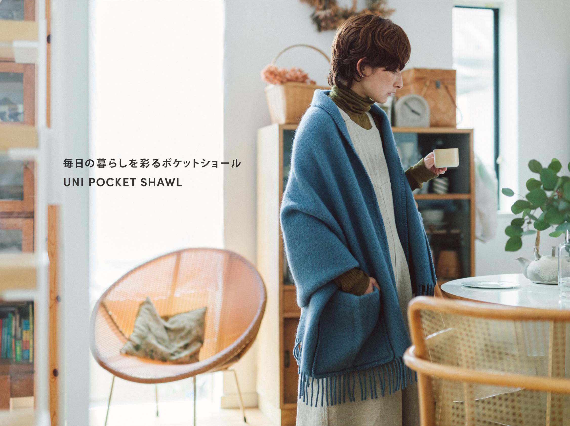 毎日の暮らしを彩るポケットショール / UNI POCKET SHAWLのイメージ画像